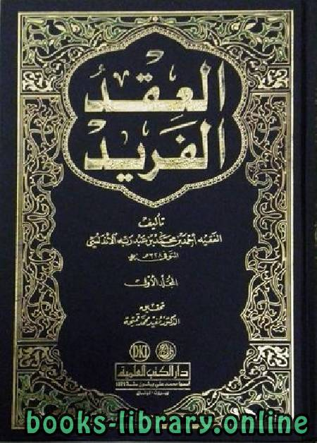 كتاب العقد الفريد طباعة دار الكتب العلمية