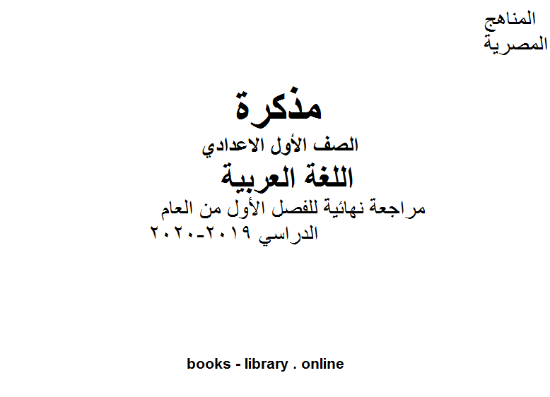 ❞ مذكّرة الصف السابع لغة عربية مراجعة نهائية للفصل الأول من العام الدراسي 2019-2020 وفق المنهاج المصري الحديث ❝  ⏤ مؤلف غير معروف