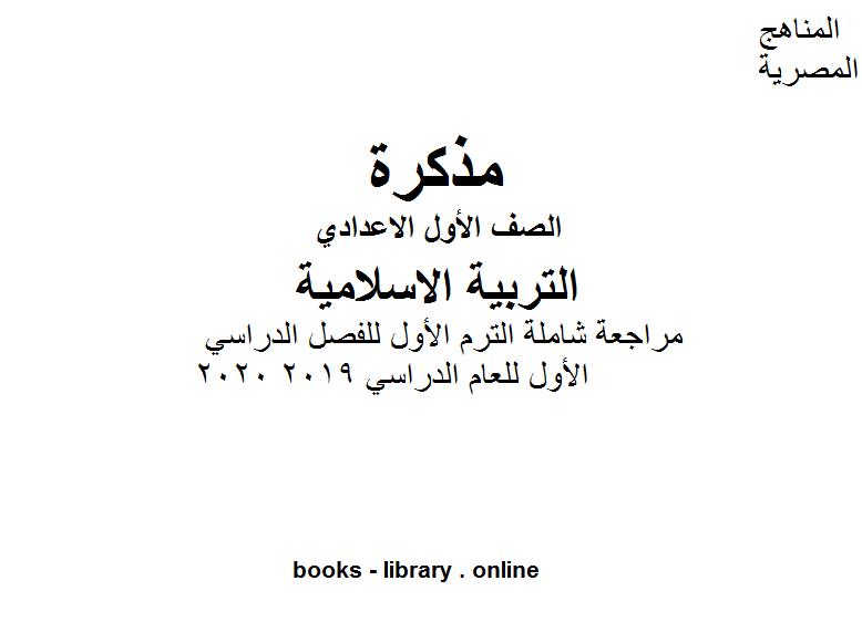 ❞ مذكّرة مراجعة شاملة في مادة التربية الاسلامية للصف الأول الاعدادي الترم الأول للفصل الدراسي الأول للعام الدراسي 2019 2020 وفق المنهج المصري ❝  ⏤ مؤلف غير معروف
