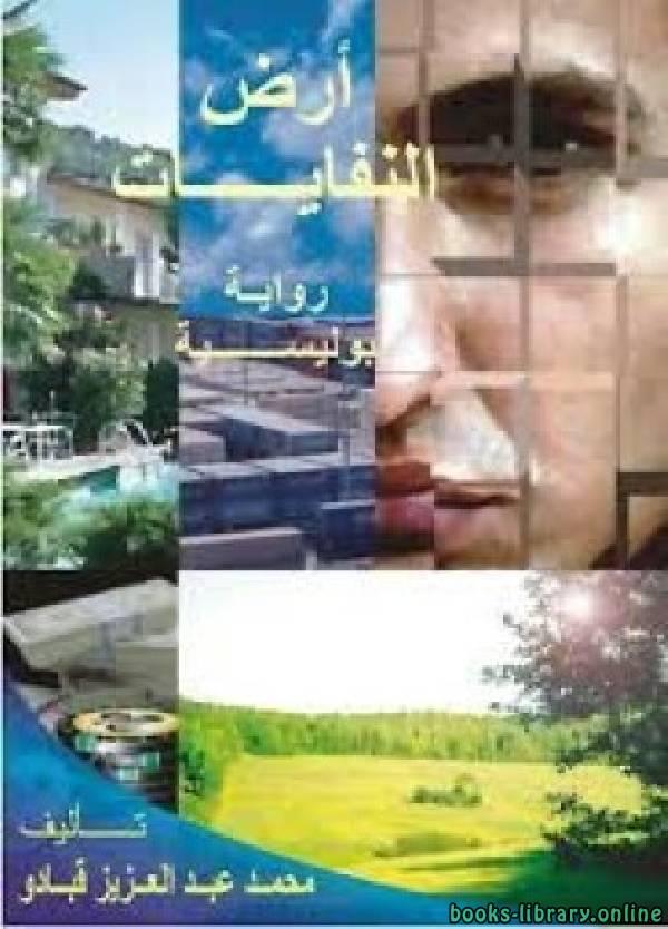 ❞ رواية أرض النفايات ❝  ⏤ أ.محمد عبد العزيز قبادو