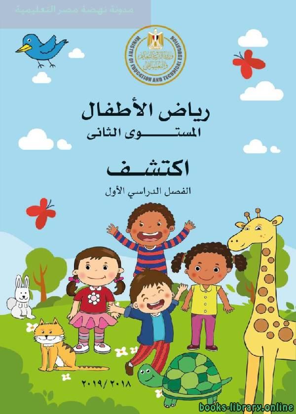 ❞ كتاب منهج اكتشف رياض اطفال مستوي ثانى فصل دراسي اول ❝