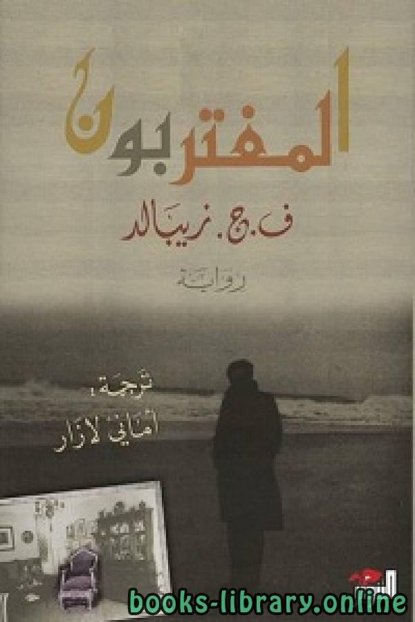 ❞ كتاب المغتربون ❝  ⏤ ف.ج. زيبالد