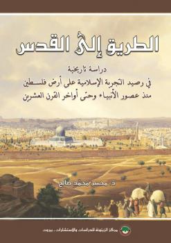 ❞ كتاب الطريق إلى القدس ❝  ⏤ محسن محمد صالح
