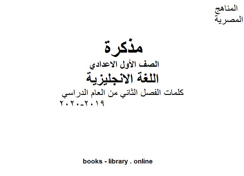 ❞ مذكّرة الصف الأول لغة انجليزية كلمات الفصل الثاني من العام الدراسي 2019-2020 وفق المنهاج المصري الحديث  ❝  ⏤ مؤلف غير معروف
