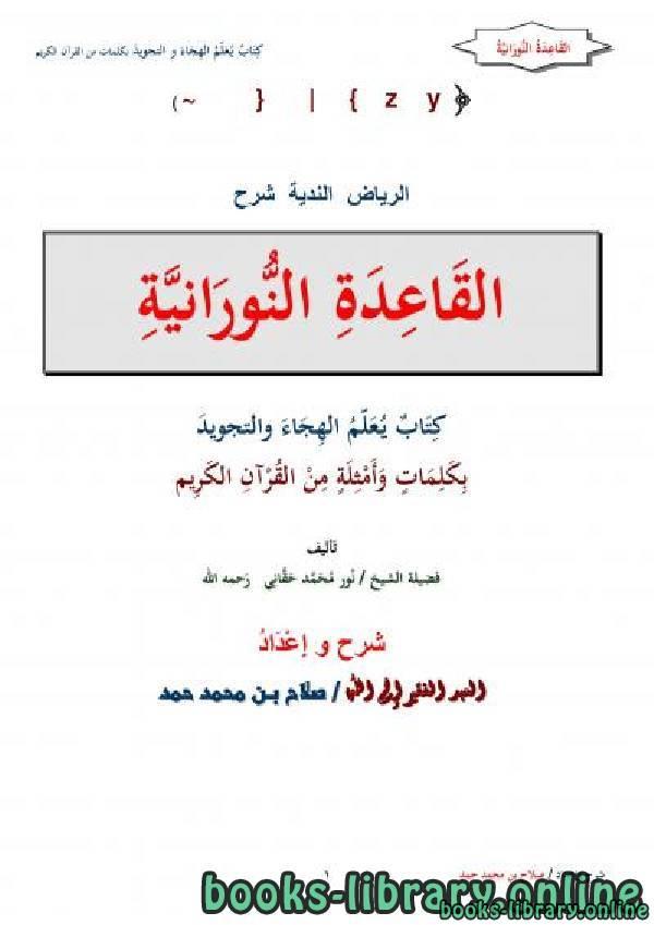 ❞ كتاب الرياض الندية شرح القاعدة النورانية ❝  ⏤ صلاح محمد حمد