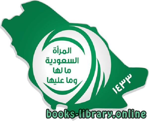 كتاب ملتقى المرأة السعودية ما لها وما عليها