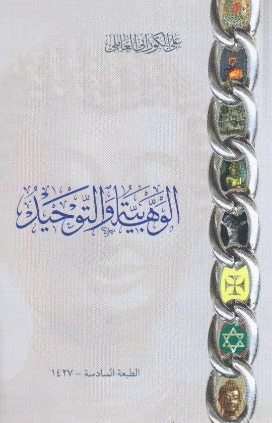 ❞ كتاب الوهابية والتوحيد   ❝  ⏤ الشيخ علي الكوراني