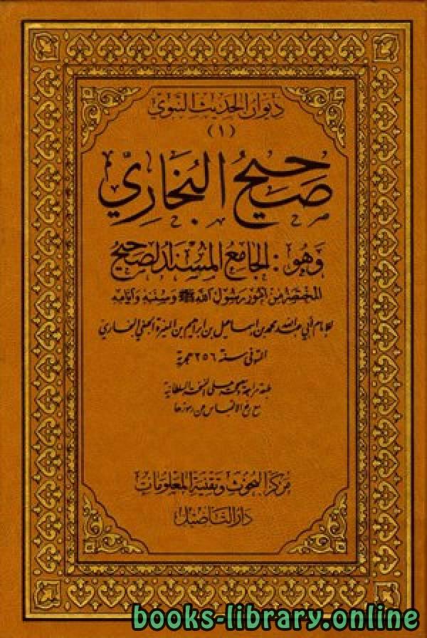 كتاب صحيح البخاري ط التأصيل المجلد  الثالث: 28العمرة - 53ما يجوز من الشروط في الإسلام والأحكام والمبايعة * 1782 - 2754