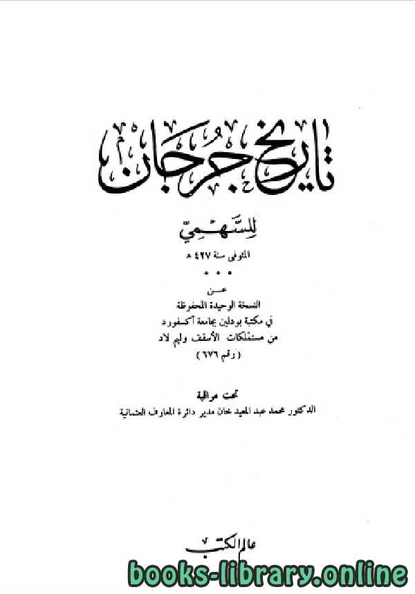 ❞ كتاب تاريخ جرجان ❝  ⏤ حمزة بن يوسف السهمي