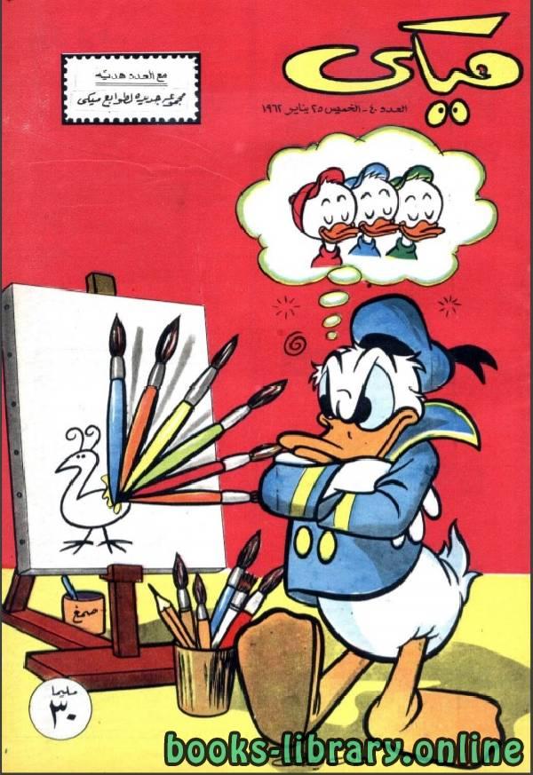 ❞ مجلة ميكي العدد 265 ❝  ⏤ والت ديزني