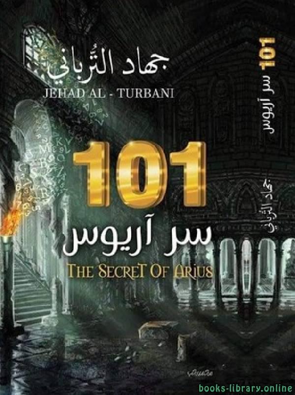 ❞ كتاب 101 سر آريوس ❝  ⏤ جهاد الترباني