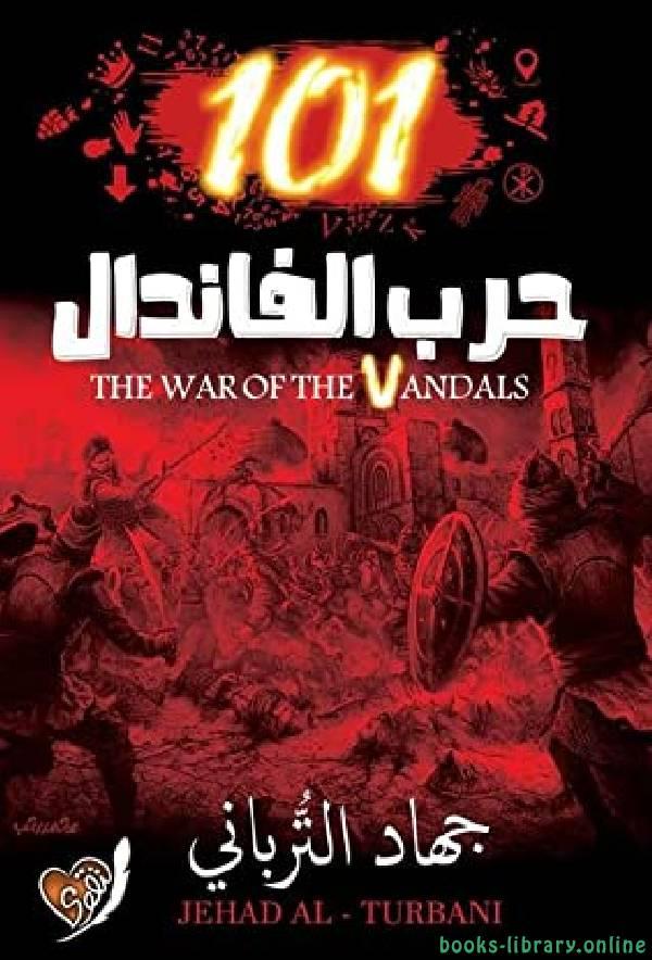 ❞ رواية حرب الفاندال101 ❝  ⏤ جهاد الترباني