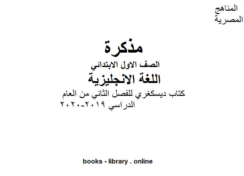 ❞ مذكّرة كتاب ديسكغري للفصل الثاني من العام الدراسي 2019-2020 وفق المنهاج المصري الحديث ❝  ⏤ مؤلف غير معروف