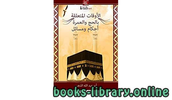 كتاب الأوقات المتعلقة بالحج والعمرة .. أحكام ومسائل