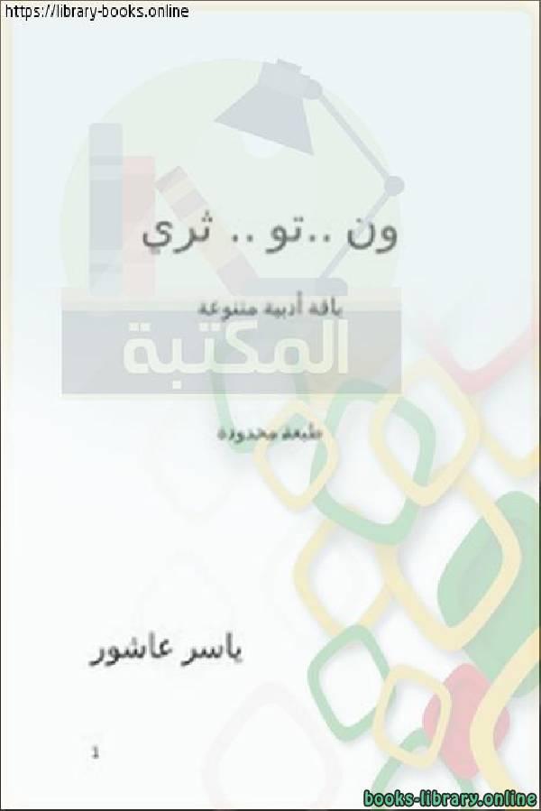 ❞ كتاب ون تو ثرى باقة أدبية متنوعة    ❝  ⏤ ياسر عاشور