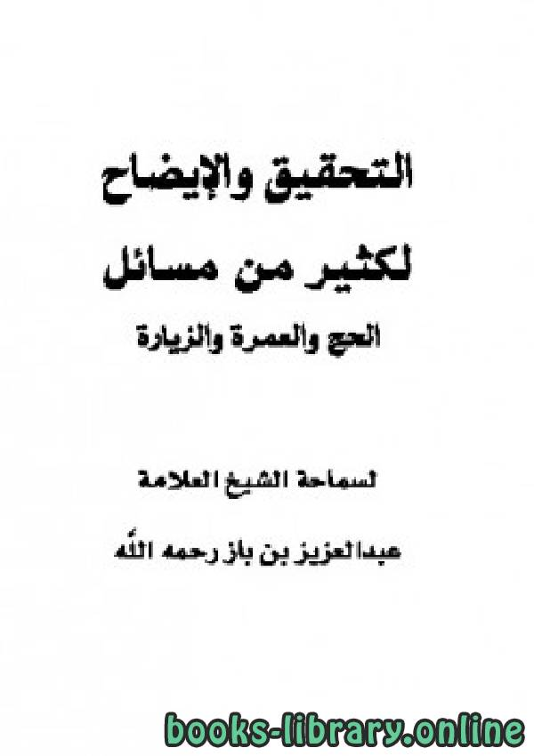 كتاب التحقيق والإيضاح مع حواشي المجموع