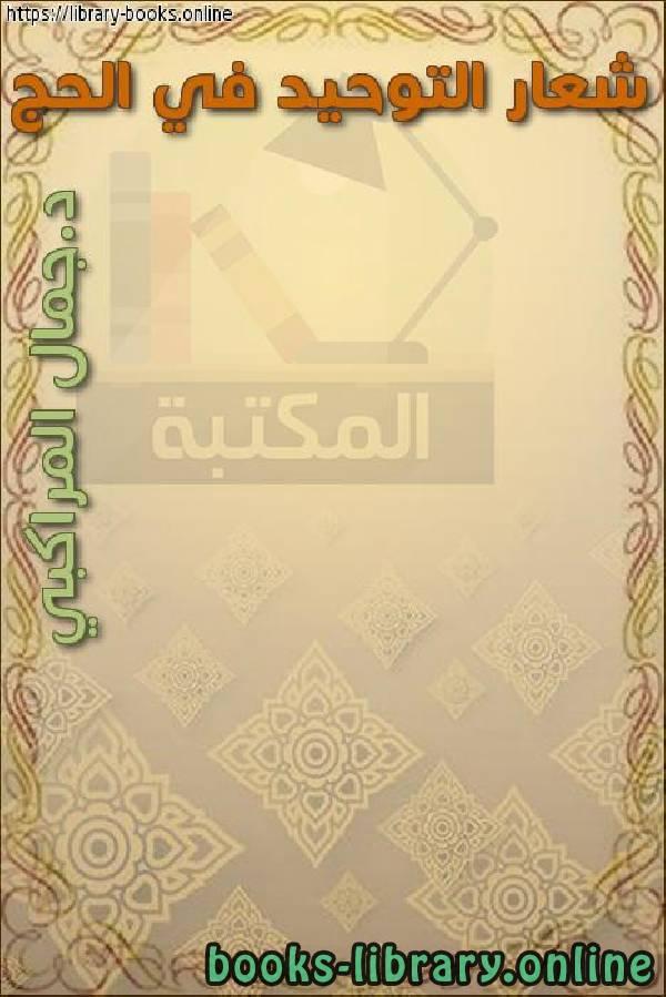❞ كتاب شعار التوحيد في الحج ❝  ⏤ وليد بن علي المديفر