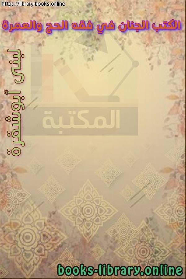كتاب الكتب الجنان في فقه الحج والعمرة