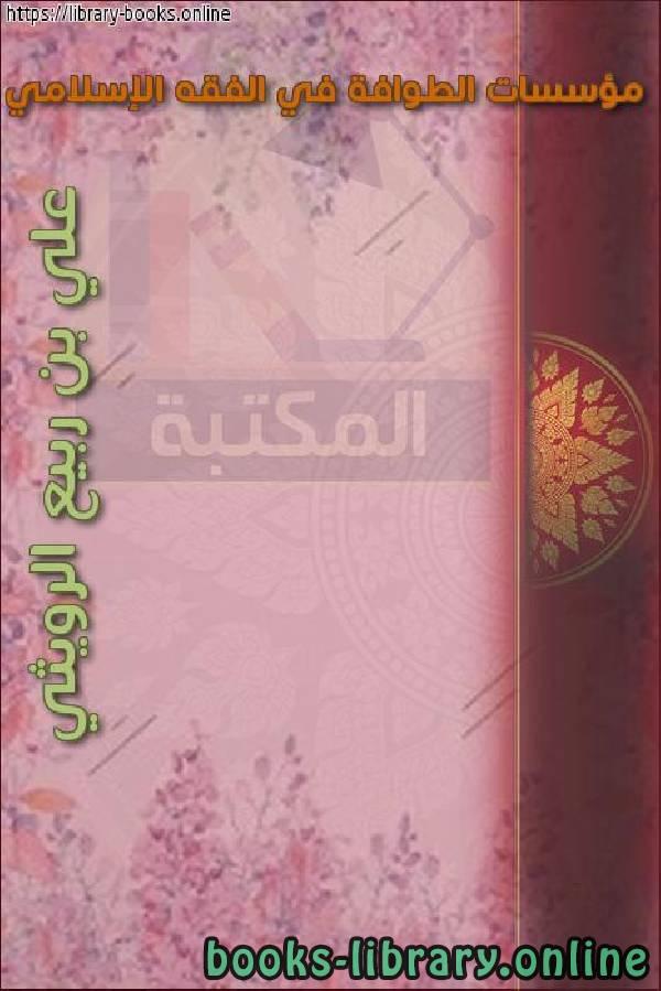 كتاب مؤسسات الطوافة في الفقه الإسلامي