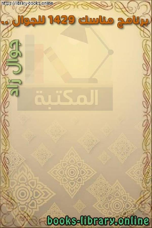 ❞ كتاب برنامج مناسك 1429 للجوال .. ❝  ⏤ جوال زاد