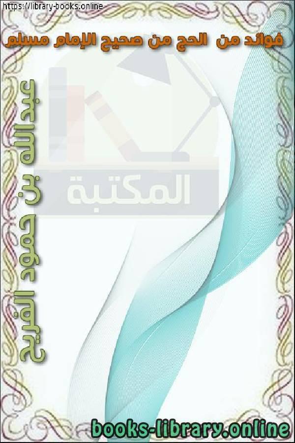 كتاب فوائد من  الحج من صحيح الإمام مسلم