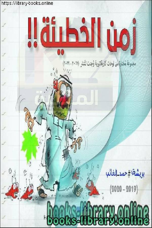 ❞ كتاب زمن الخطيئة ❝