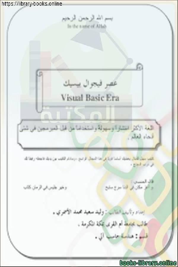 ❞ كتاب عصر فيجوال بيسيك Visual Basic Era ❝  ⏤ وليد سعيد محمد الأسمري