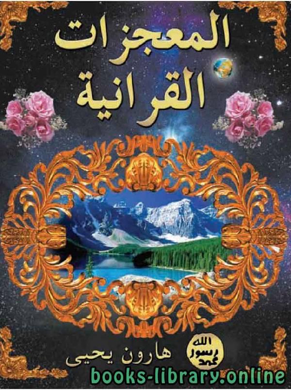 كتاب المعجزات القرآنية ل هارون يحي
