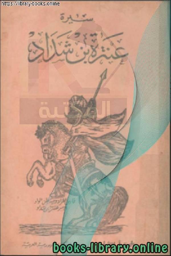 كتاب قصة عنترة بن شداد