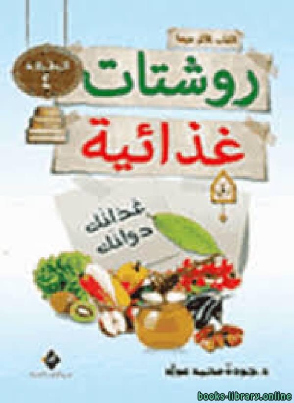 ❞ كتاب روشتات غذائية ❝  ⏤ جودة محمد عواد