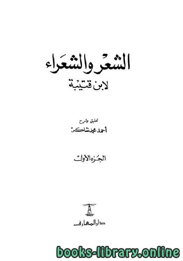 ملخص كتاب الشعر والشعراء لابن قتيبة