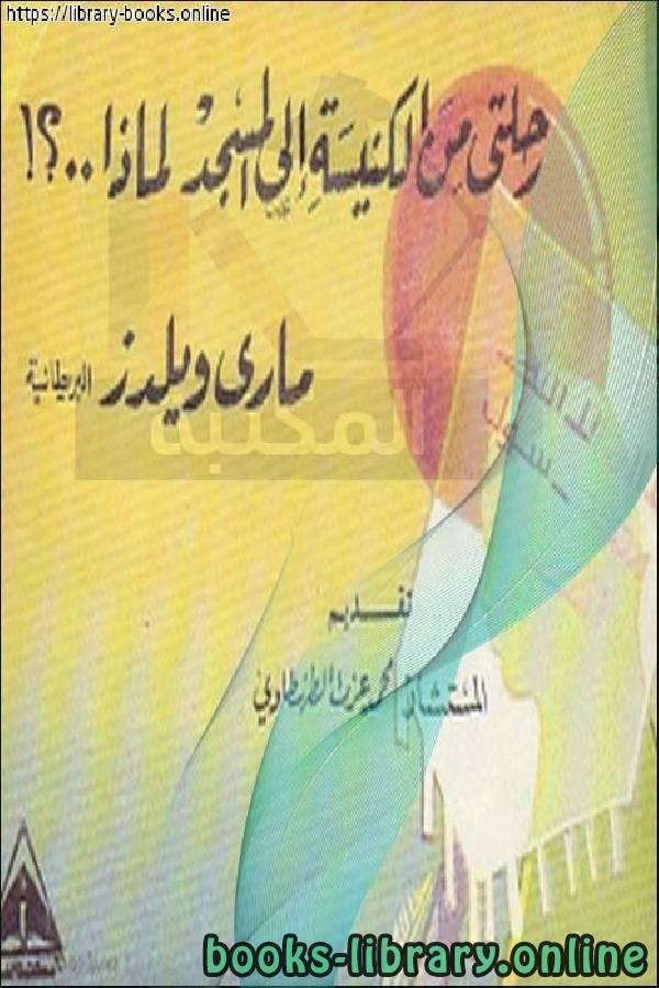 ❞ كتاب رحلتى من الكنيسة الى المسجد لماذا - ؟ ❝  ⏤ مارى ويلدز