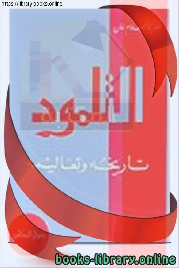 ❞ كتاب  التلمود تاريخه وتعاليمه ❝  ⏤ ظفر الإسلام خان