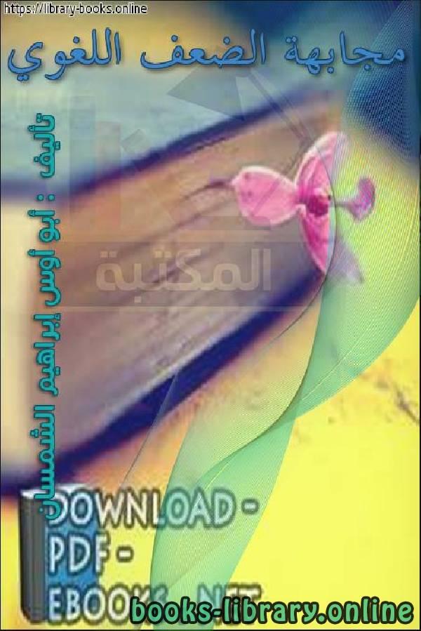 ❞ كتاب مجابهة الضعف اللغوي ❝  ⏤ أبو أوس إبراهيم الشمسان