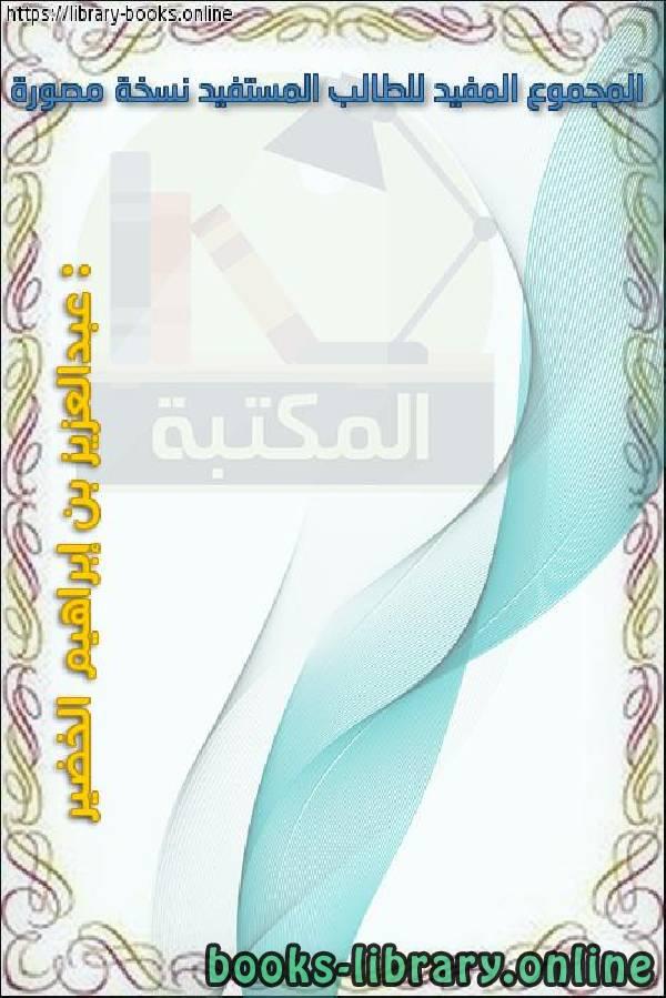 ❞ كتاب المجموع المفيد للطالب المستفيد نسخة مصورة ❝  ⏤ عبدالعزيز بن إبراهيم الخضير