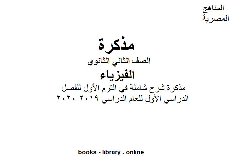 ❞ مذكّرة مذكرة شرح شاملة في مادة الفيزياء للصف الثاني الثانوي الترم الأول للفصل الدراسي الأول للعام الدراسي 2019 2020 وفق المنهج المصري للحديث ❝  ⏤ مؤلف غير معروف