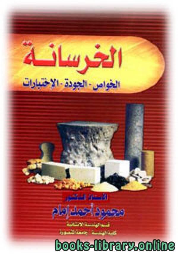 ❞ كتاب الخرسانة أد/ محمود امام ج 3 ❝  ⏤ محمود إمام