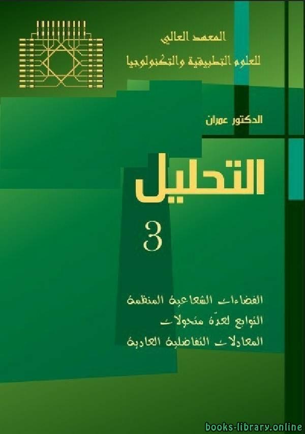 ❞ كتاب التحليل الجزء الثالث ❝  ⏤ عمران قوبا