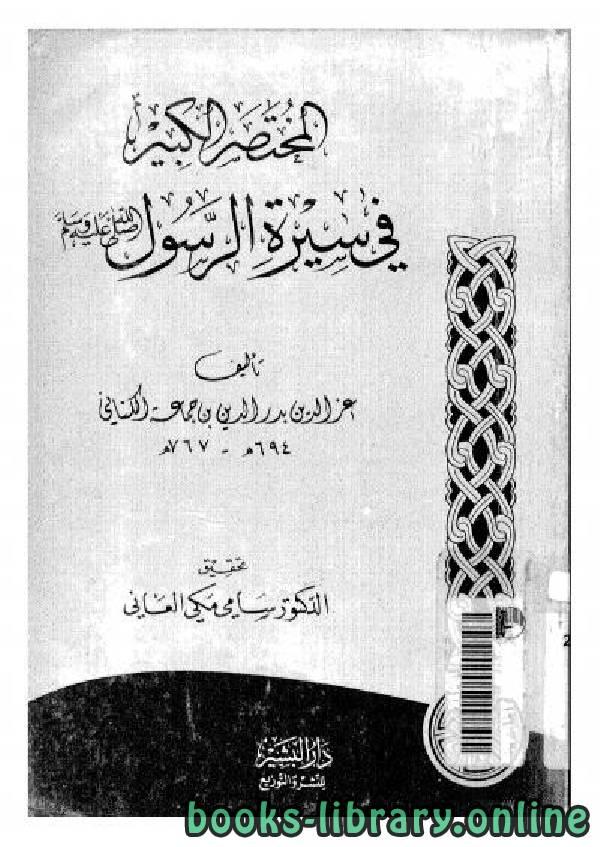 ❞ كتاب المختصر الكبير فى سيرة الرسول ❝  ⏤ عز الدين بن جماعة