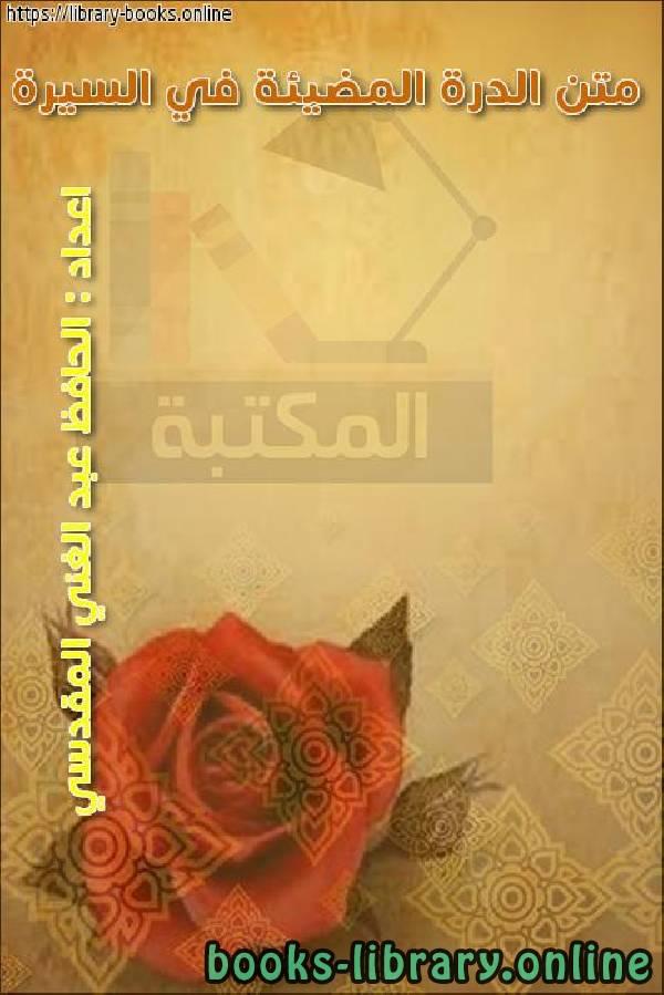 ❞ كتاب متن الدرة المضيئة في السيرة ❝  ⏤ الحافظ عبد الغني المقدسي