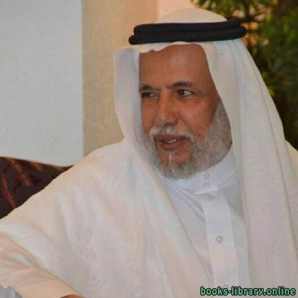 كتب د.حسن بن علي الحجاجي