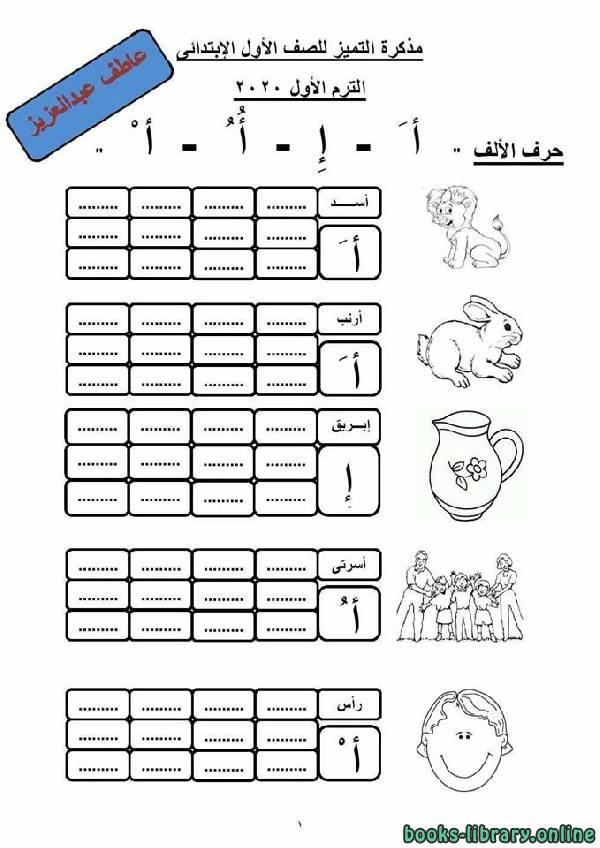❞ كتاب مذكرة لغة عربية للصف الاول الابتدائى الترم الاول ❝