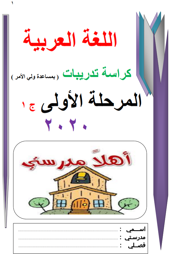 ❞ كتاب بوكليت تدريبات نافذة اللغة العربية للصف الاول الابتدائى ترم أول ❝