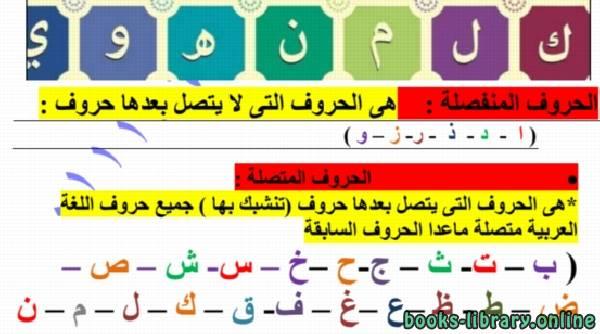 ❞ كتاب مذكرة اللغة العربية للصف الأول الابتدائي ترم أول 2020 ❝