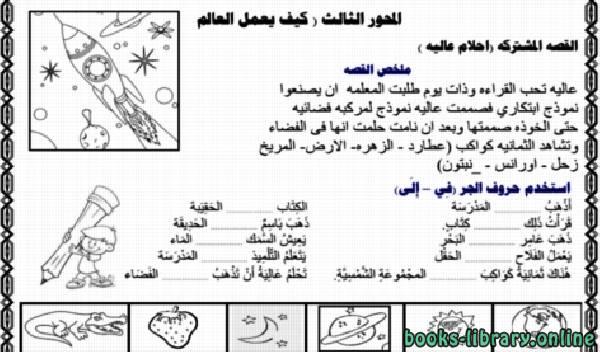 ❞ كتاب مذكرة لغة عربية اولى ابتدائي المنهج الجديد تواصل ترم ثاني2019 ❝