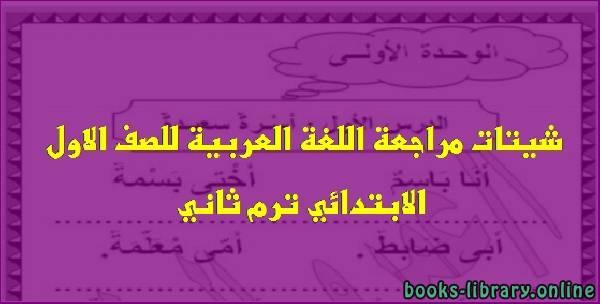 ❞ كتاب اقوى شيتات مراجعة لغة عربية للصف الاول الابتدائي ترم ثاني ❝