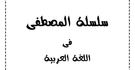 ❞ كتاب مذكرة اللغة العربية للصف الثاني الإبتدائى المنهج الجديد ترم أول ❝
