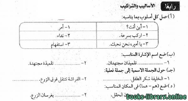 ❞ مذكّرة 17 امتحان لغة عربية للصف الثاني الابتدائي لن يخرج عنها امتحان الترم الثانى 2019 ❝  ⏤ غير معروف