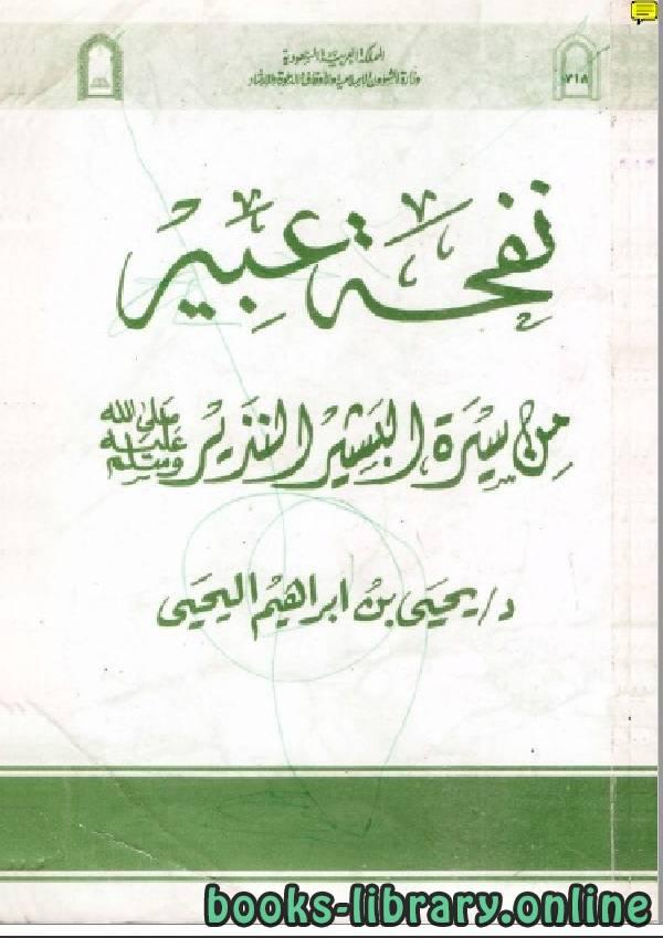 ❞ كتاب نفحة عبير من سيرة البشير النذير ❝  ⏤ يحي ابراهيم اليحي