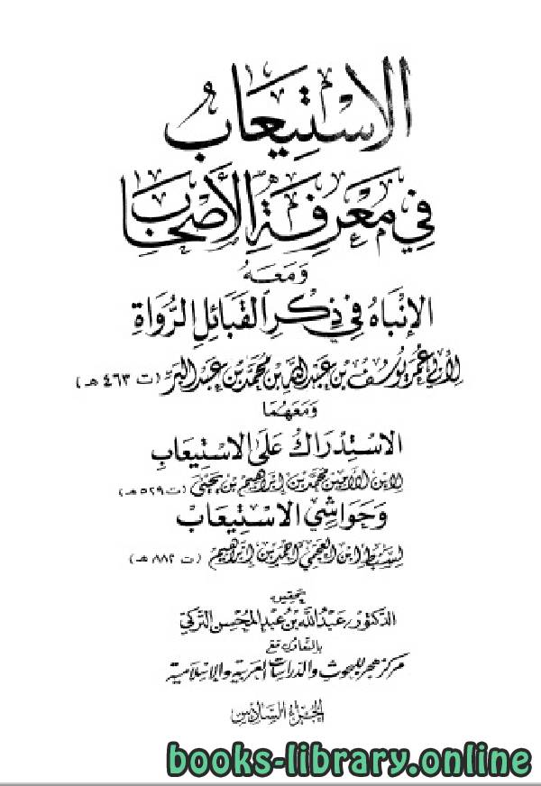 ❞ كتاب الاستيعاب في معرفة الأصحاب - ط هجر الجزء السادس ❝  ⏤ يوسف بن عبد الله بن عبد البر